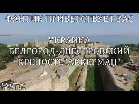 Украина,г.Белгород-Днестровский, КрепостьАккерман с высоты птичьего полета
