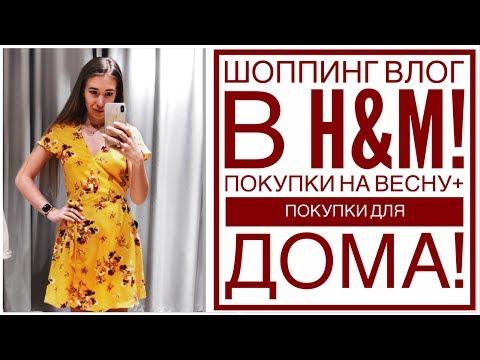ШОППИНГ ВЛОГ В H&M | РЕАЛЬНАЯ ЖИЗНЬ | БЫТОВЫЕ ПОКУПКИ ДЛЯ ДОМА | КАК БЫСТРО ПОХУДЕТЬ К ЛЕТУ? R-Sleek