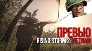 Превью Rising Storm 2: Vietnam – «Ну разве война не ад?»