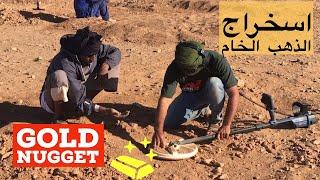 استخراج قطع الذهب الخام من باطن الارض بجهاز جي بي زد