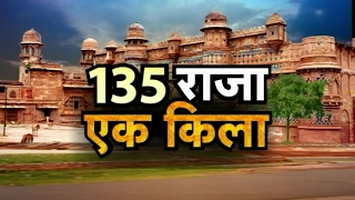 135 KINGS ONE FORT !! 135 RAJA EK QILA !! DHAROHAR