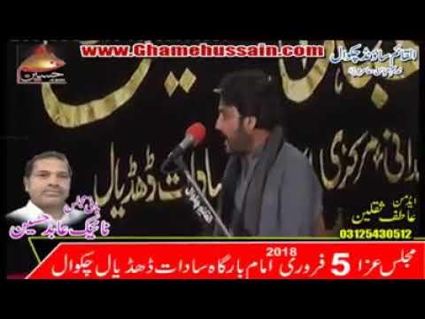 New Mujlis Zakir Waseem Abbas Baloch 5 Feb 2018 Chakwal