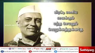மிரட்டி பணிய வைக்கும் எந்த செயலும் வெறுக்கத்தக்கதே -  ஜவர்கலால் நேரு #jawaharlalnehru