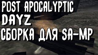 Post Apocalyptic || «Dayz» сборка || Для слабых ПК, для GTA SAMP + Сервера в описании ✓
