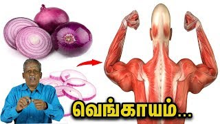 Magical Benefits of Onions in Tamil