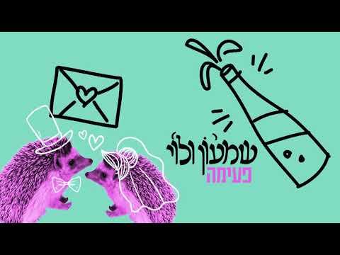 שמעון ולוי - פעימה | Shimon & Levi - Pe'ima