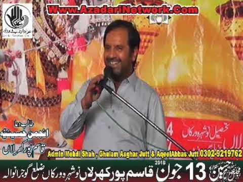 Allama Muhammad Abbas || Majlis 13 June 2018 Qasimpur Gujranwala ||