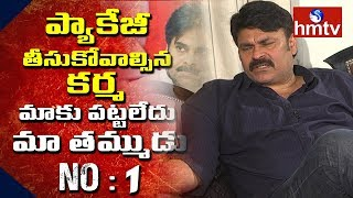 Nagababu Fires On Opposition Leaders | Nagababu Latest Exclusive Interview | hmtv
