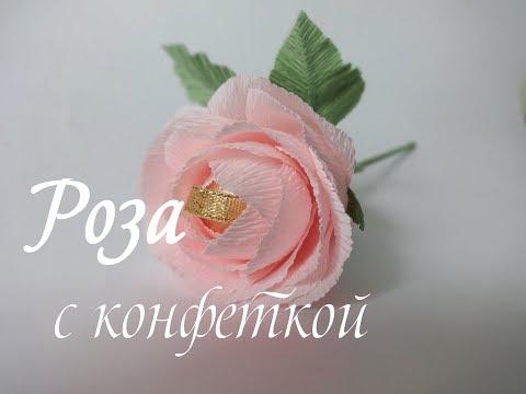 Розы с конфетами из гофрированной бумаги. Мастер - класс