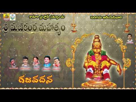Gajavadana  – Hariharan Guru Swamy || Ayyappa songs || Ayyappa Devotional Songs Telugu Photo Image Pic