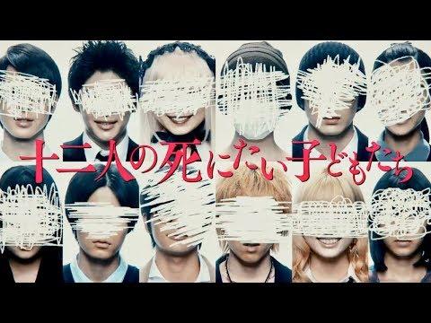 堤幸彦監督が冲方丁の現代サスペンスを実写化!/映画『十二人の死にたい子どもたち』特報