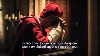 ΣΟΥΛΕ'Ι'ΜΑΝ Ο ΜΕΓΑΛΟΠΡΕΠΗΣ - Ε89 PROMO 1 GREEK SUBS