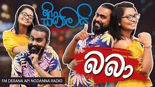 @Sikamai - FM Derana Api Nodanna Radio