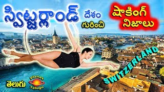 Switzerland Amazing & Surprising Unknown Facts in Telugu by Planet Telugu