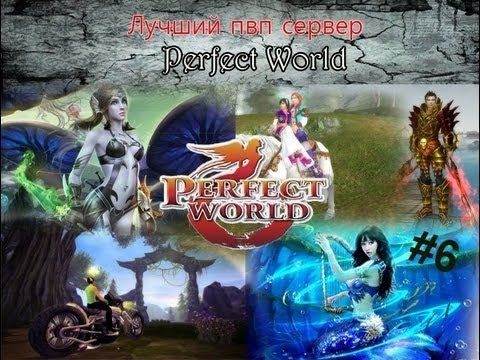 Лучший пвп сервер Perfect World.Выпуск 6