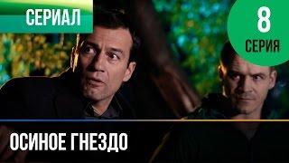 ▶️ Осиное гнездо 8 серия - Мелодрама | Русские мелодрамы