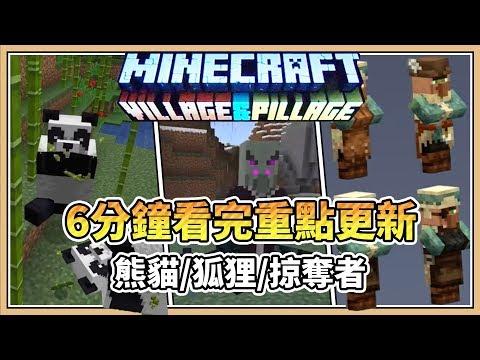 【Minecraft】6分鐘看完1.14重點更新|熊貓|狐狸|掠奪者|十字弓|村莊更新|營火|[懶人包]