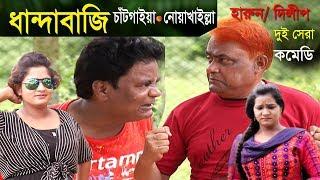ধান্দাবাজি।নোয়াখা্ইল্ল্যা / চাঁটগাইয়া।Harun Kisinger | Dilif Hor।হারুন কিসিঞ্জার। দিলীপ হোড় | Comedy