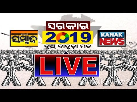 Kanak News And Sambad Group Exit Poll Result: LIVE
