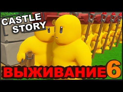 CASTLE STORY: ВЫЖИВАНИЕ - СТРОИМ ОБОРОНУ (сезон 3-6)