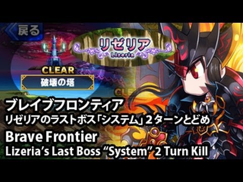Trading system brave frontier
