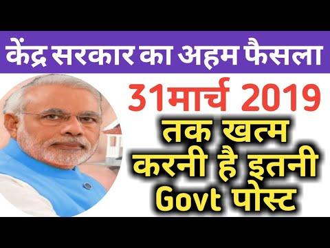 Central Government का आदेश मार्च 2019 तक करना है ये काम Today Breaking News Hindi