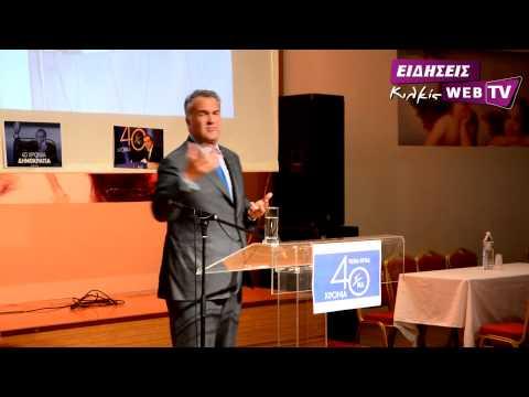 Ο Μάκης Βορίδης στο Κιλκίς - Eidisis.gr web TV