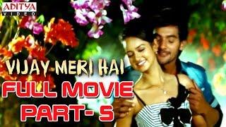 Vijay Meri Hai Hindi Movie Part 5/13 - Aadi, Saanvi