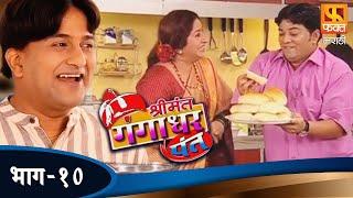 Shrimant Gangadhar Pant   श्रीमंत गंगाधर पंत   Marathi Comedy Serial   Episode 10