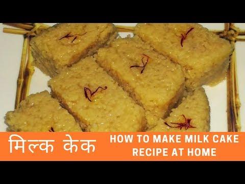 मिल्क केक - How to make Milk Cake Recipe at Home | Eggless Dessert Recipe Indian