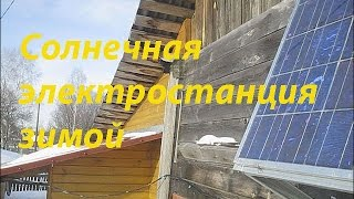 Солнечная электростанции 480 ватт зимой(Solar station at the cottage in winter)