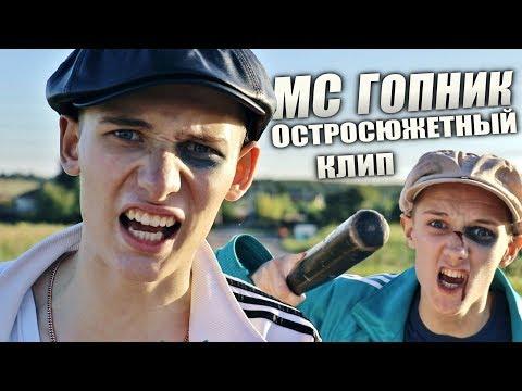 ОСТРОСЮЖЕТНЫЙ КЛИП - MC ГОПНИК (4 серия)