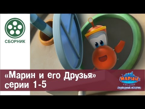 МАРИН И ЕГО ДРУЗЬЯ - Сборник - Серии 1-5 HD