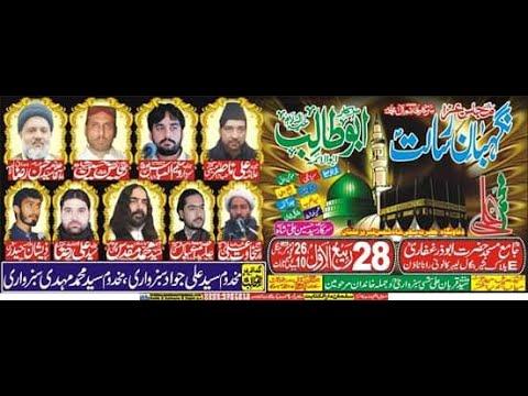 Live Majlis Aza  28 Rabi ul awal 26 Nov 2019 Rana town Lahore   (Busazadari Network 2)