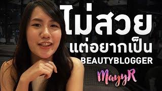 เป็น Beauty blogger จำเป็นไหมต้อง....