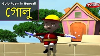 Humpty Dumpty Song in Bengali | Bengali Rhymes For Children | Baby Rhymes Bengali | Bangla Kids Song