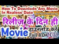 How To Downlode Any Movie In Realese Date | Best Movie Downlod App | All Movies In One App | Full HD