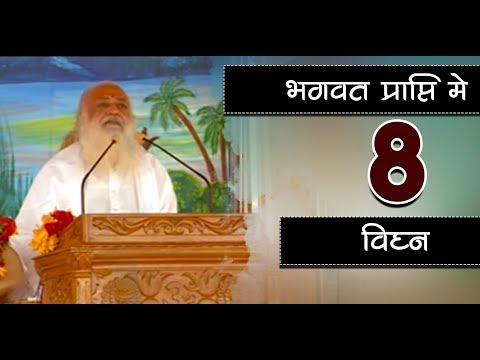 Bhagwad Prapti Me 8 Vighna ( भगवद प्राप्ति में ८ विघ्न ) -...