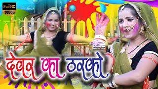 Rajsthani Dj Song 2018 देवर का ठरको Rangili का एक ओर नया धमाकेदार फागण Latest Dj Marwari HD