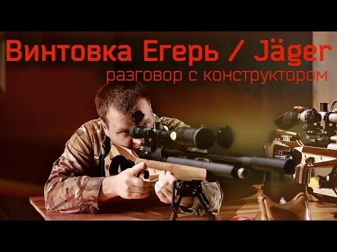 Винтовка Егерь / Jäger. Разговор с конструктором