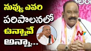 Home Minister Nayani Narasimha Reddy Sensational Comments on Jaipal Reddy | NTV