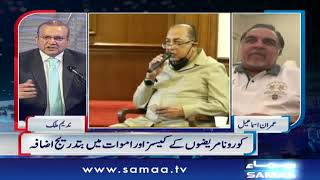 Governor Sindh Imran Ismail in quarantine after testing positive | Nadeem Malik | SAMAA TV