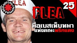 [EP.25] ประวัติ Flea มือเบสลุคเฮฮาที่เบื้องหลังชีวิตไม่เฮฮา จากคณะ Red Hot Chili Peppers