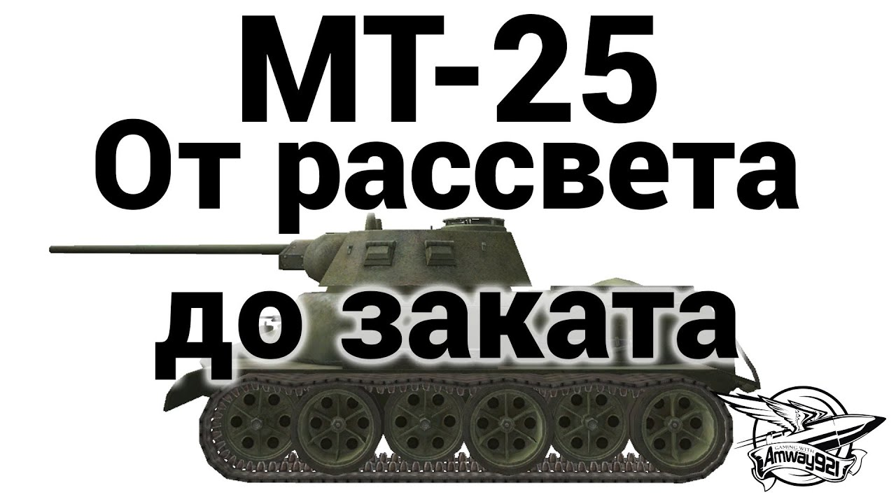 МТ-25 — Видео Обзоры Гайды танков World of Tanks!