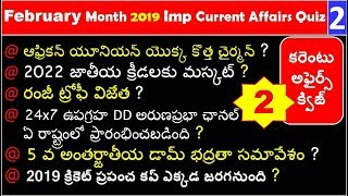 February 2019 Imp Current Affairs Quiz Part 2 In Telugu Useful for all competitive exams