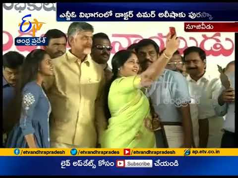 CM Chandrababu Giving Awards To Officials over Best Services In Vanam-Manam