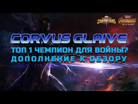 Корвус Глейв Дополнение к обзору Марвел Битва Чемпионов | Corvus Glaive Mcoc mbch