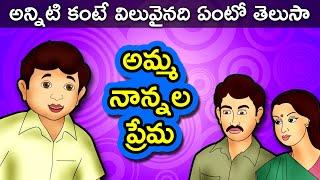 Amma nannaku prematho | Telugu Story Kids | Panchatantra Kathalu | Moral Short Stories for Children