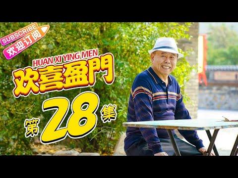 陸劇-歡喜盈門-EP 28