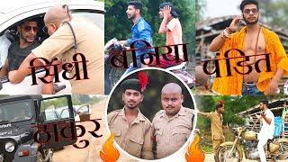 Rewadi Vs Police ( bagheli majedar video)